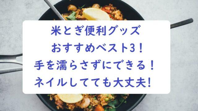 rice-togi-goods3