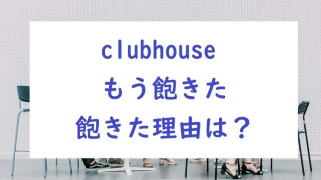 clubhouse-akita