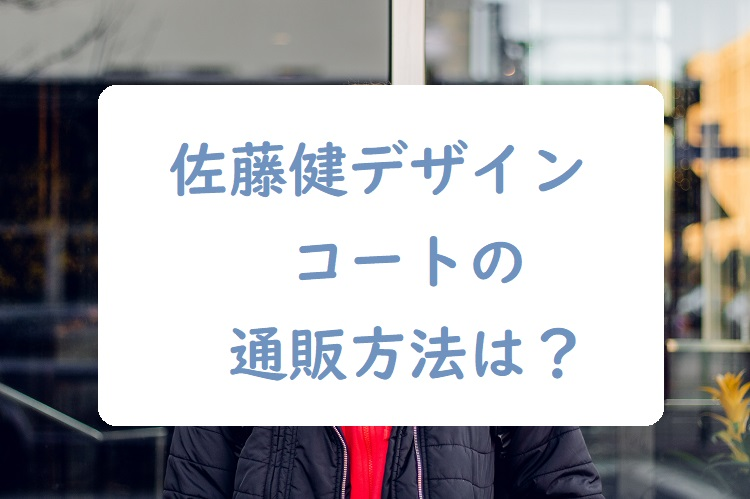 satotakeru-coat