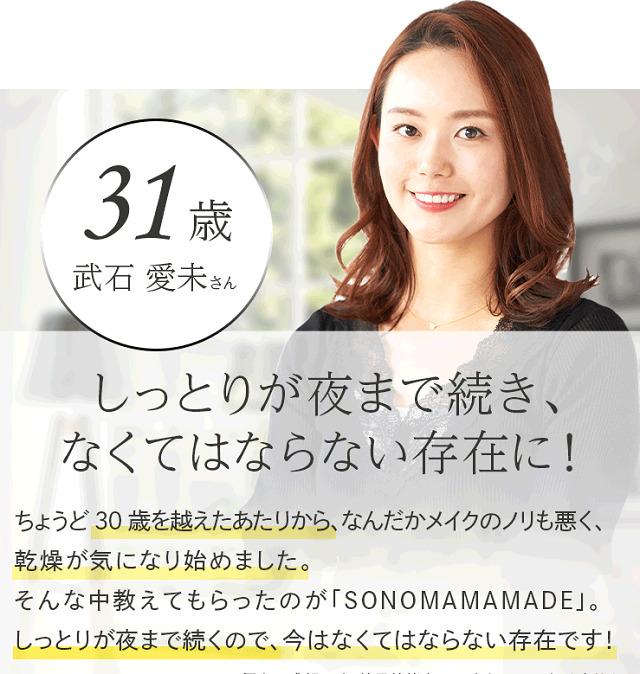 sonomamamade-voice1