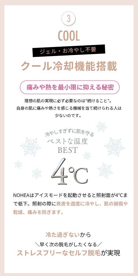 NOHEA-kuchikomi-11