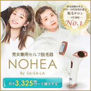 NOHEA-kuchikomi-bannar