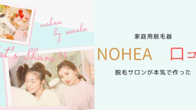 NOHEA-kuchikomi-top1