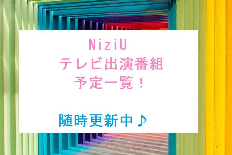 NiziU-TV