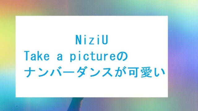 NiziU-numberdance