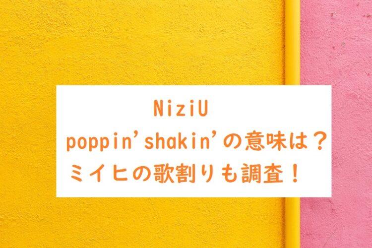 NiziU-poppinshakin1 (1)