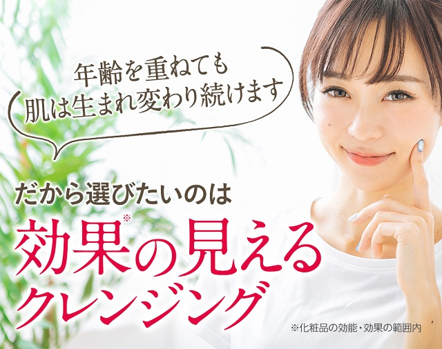 beatycleansing-kuchikomi1