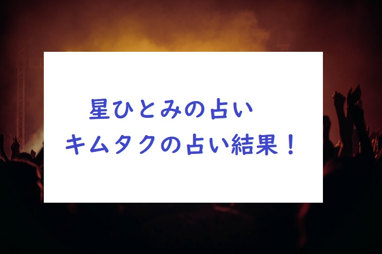 hoshihitomi-kimutaku
