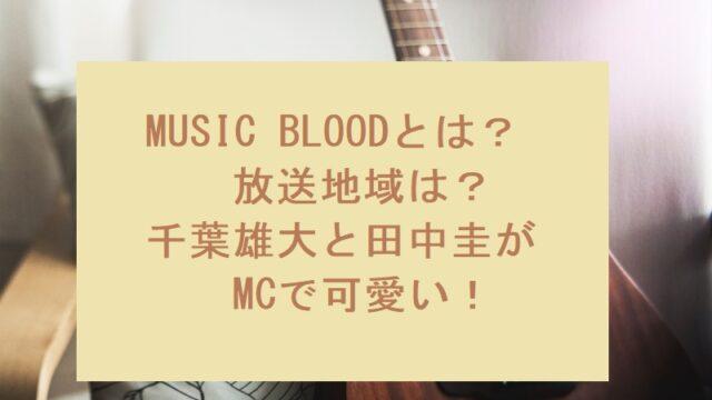 musicblood