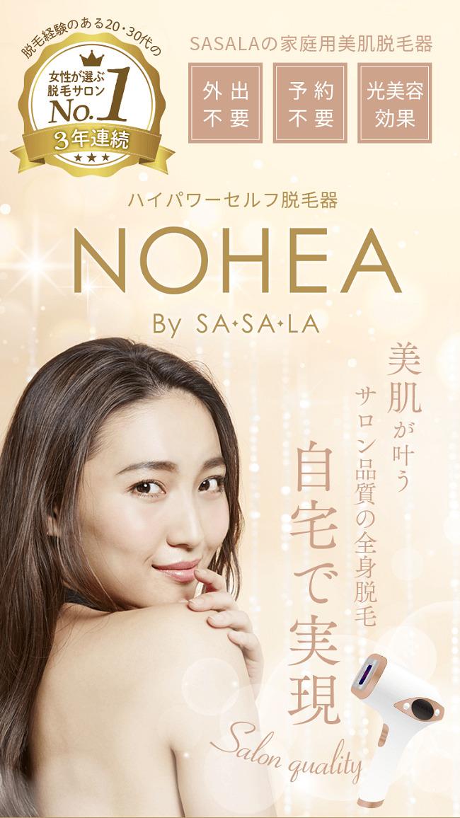 nohea-kuchikomi-top