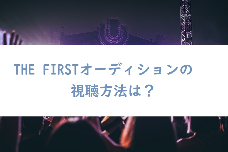 thefirst-audition