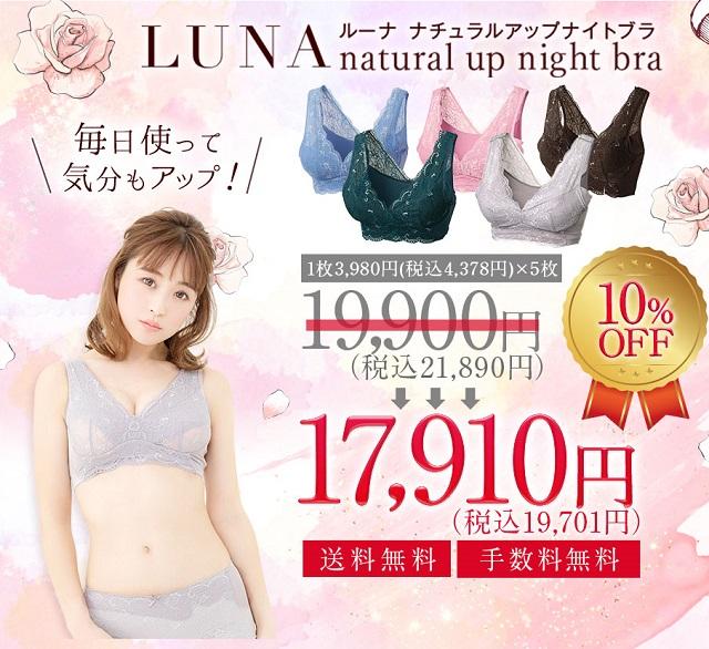 LUNA-kuchikomi-good10