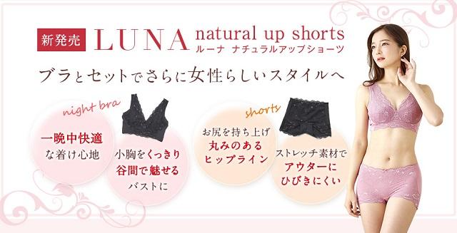LUNA-kuchikomi-good11