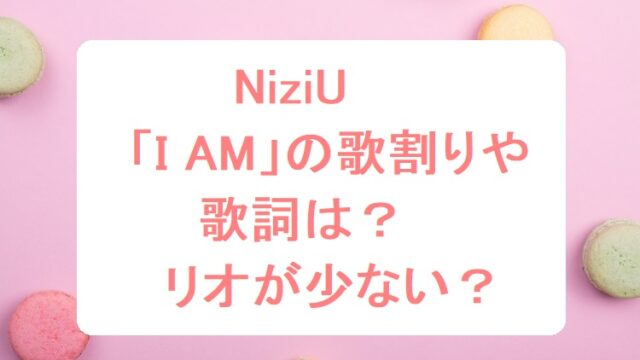 NiziU-IAM