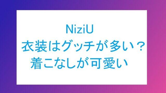 NiziU-ishou