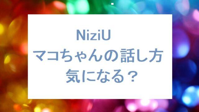 NiziU-mako-hanasikata