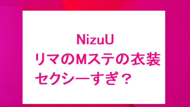 NiziU-rima-ishou