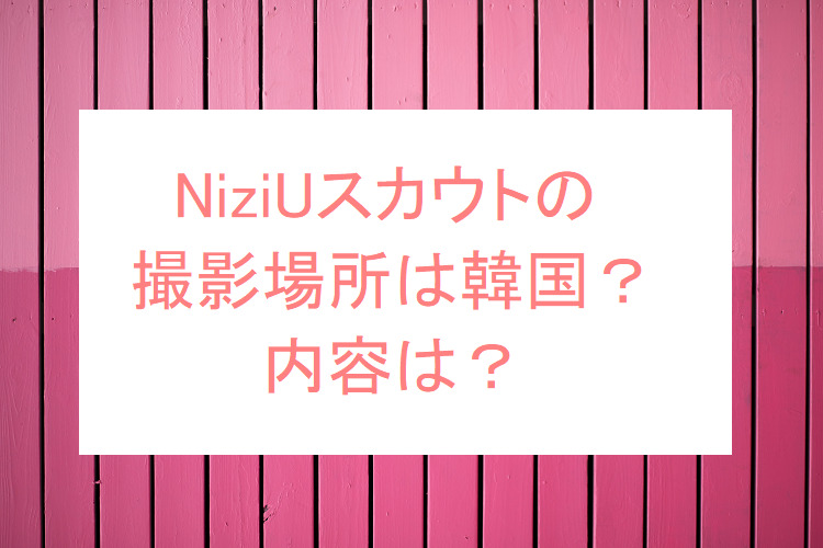 NiziU-scout