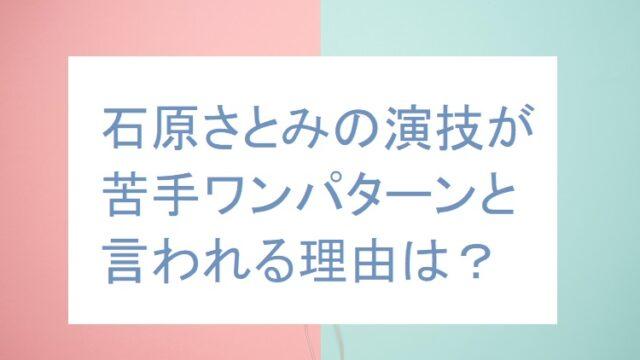 ishiharasatomi-engi