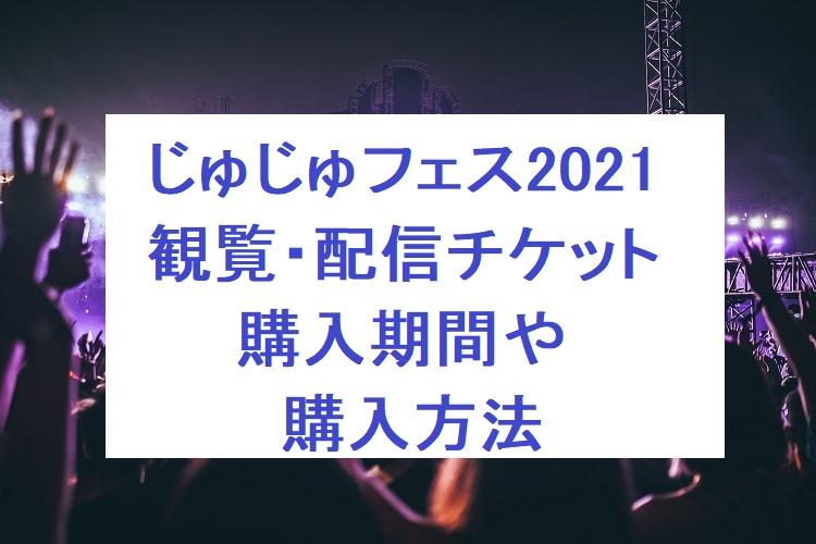 jujufes-2021