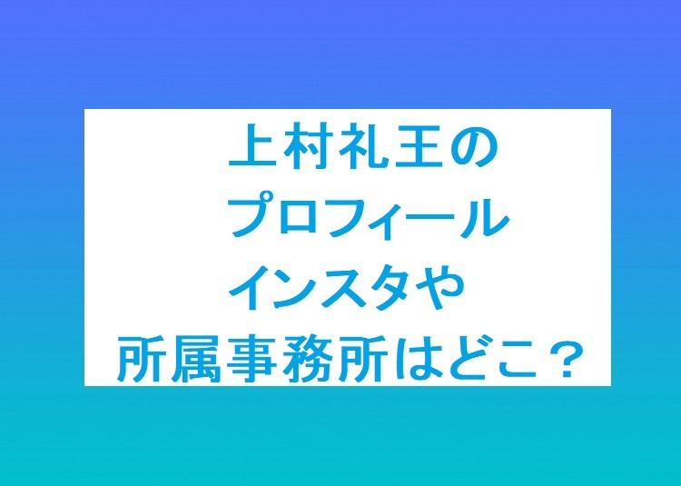 kamimurareo-profile
