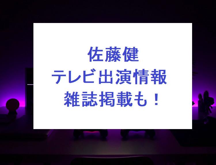 satotakeru-TV