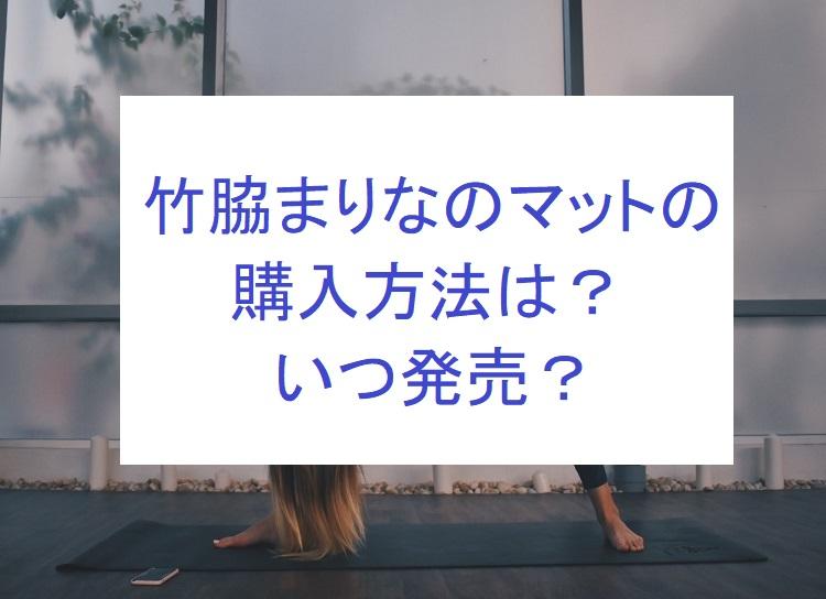 takewakimarina-matt