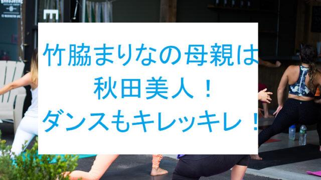 takewakimarina-mother
