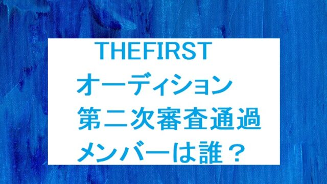 thefirst-audition.memberjpg