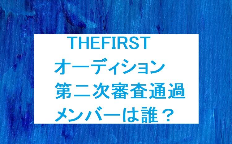 thefirst-audition.memberjpg