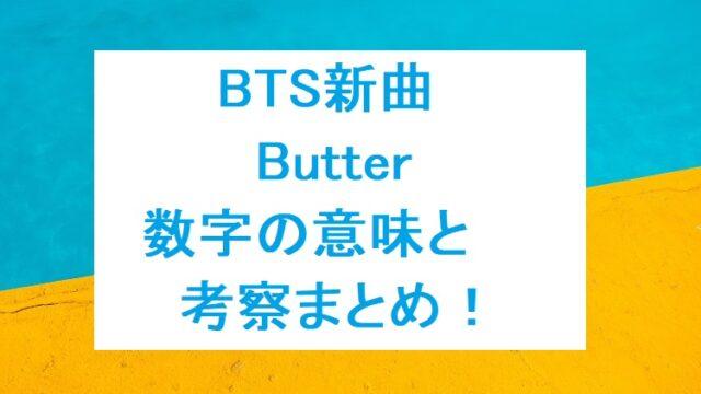 BTS-butter-top1