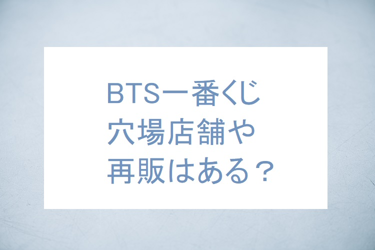 BTS-first
