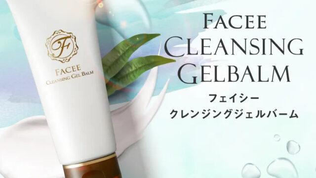FACEE-cleansing-kuchikomi1