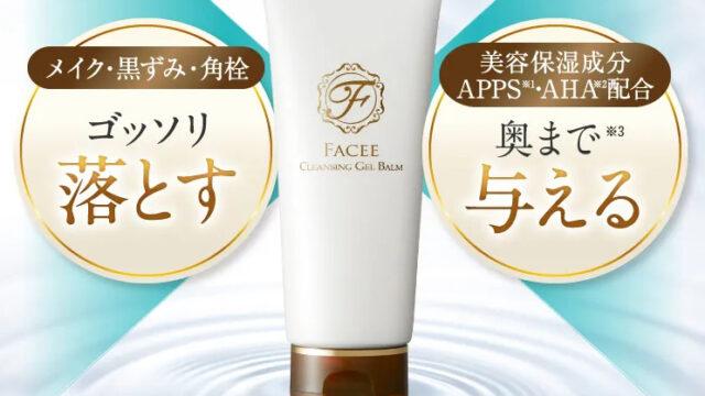 FACEE-cleansingjel-kaiyakutop