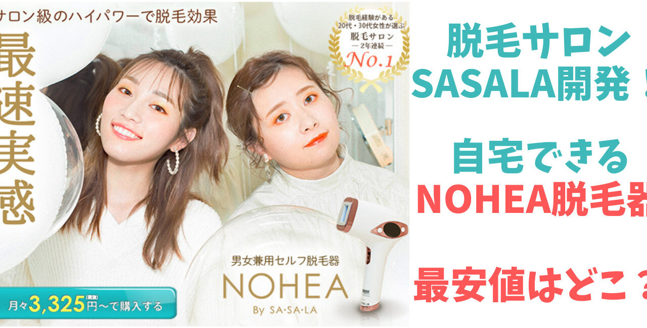 NOHEA-lowpricetop