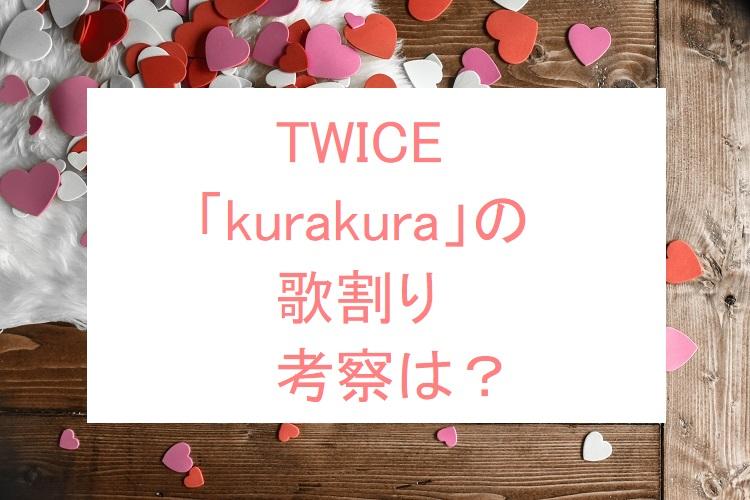 TWICE-kurakura-part
