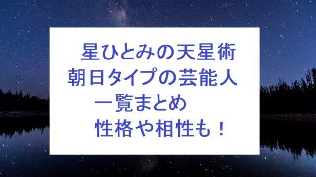 hoshihitomi-asahi-top