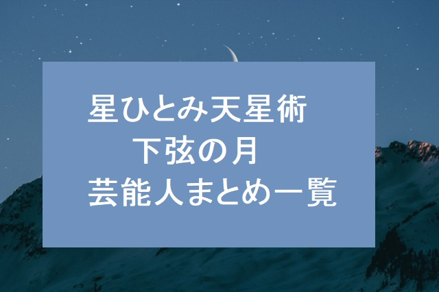 hoshihitomi-kagennotuki