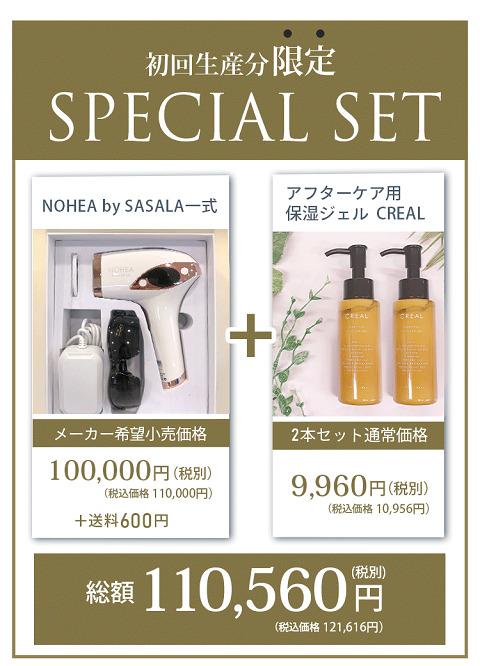nohea-present