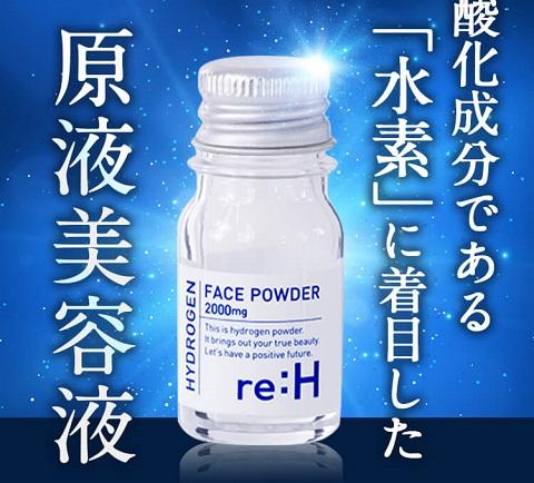 reH-kuchikomi2