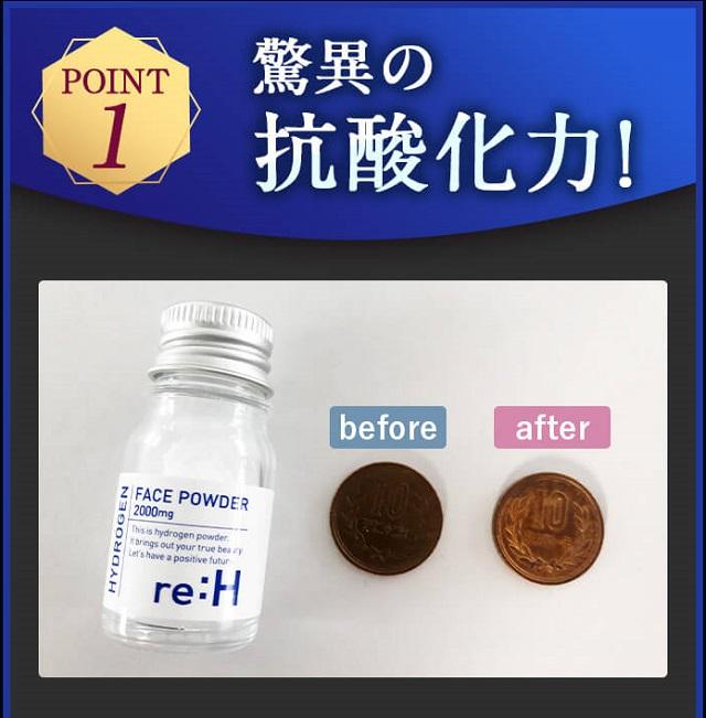 reH-kuchikomi4