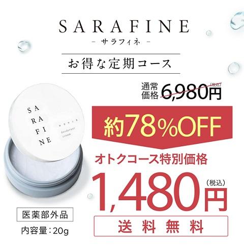 sarafine-lowprice4