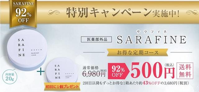 sarafine-lowpricebannar