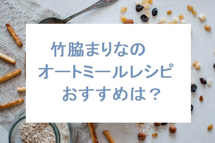 takewakimarina-oatmealtop