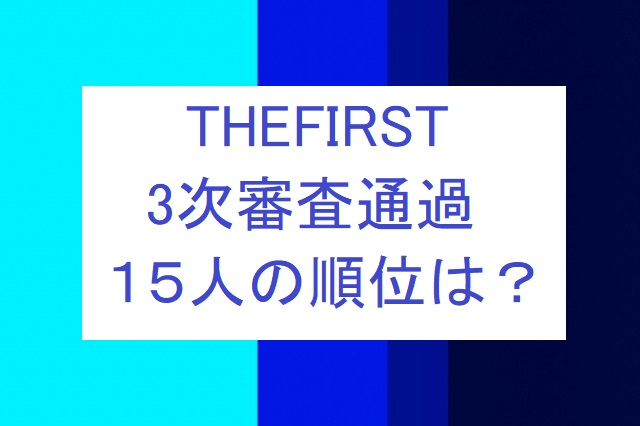 thefirst-audition-3