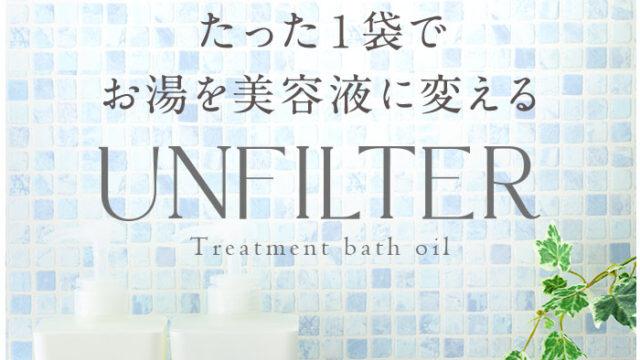 unfilter-kaiyaku8