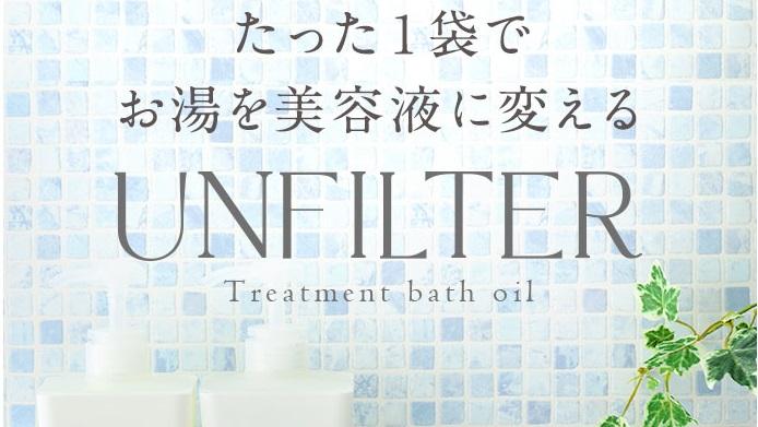 unfilter-kuchikomi1