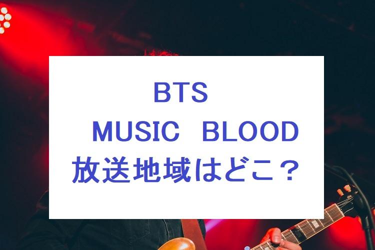 BTS-musicblood