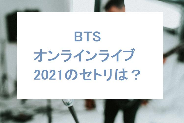 BTS-online