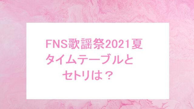 FNS-2021